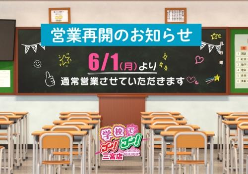 学校でゴーゴー三宮店イベント--219