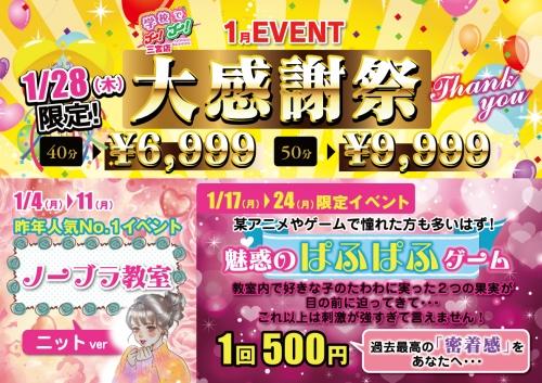 学校でGOGO!三宮店イベント--284