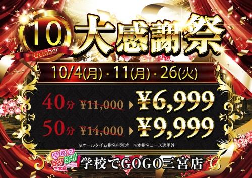 10月大感謝祭!!10/4(月)・11(月)・26(火)開催✨