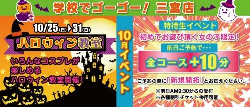 学校でGOGO!三宮店イベント--580